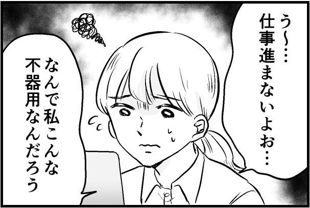 サボり先輩とコンプレックス 【Ep.4】