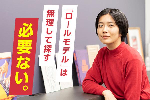 24歳の女性経営者・haru.は「20代女子、ロールモデル不在問題」をどう考える?