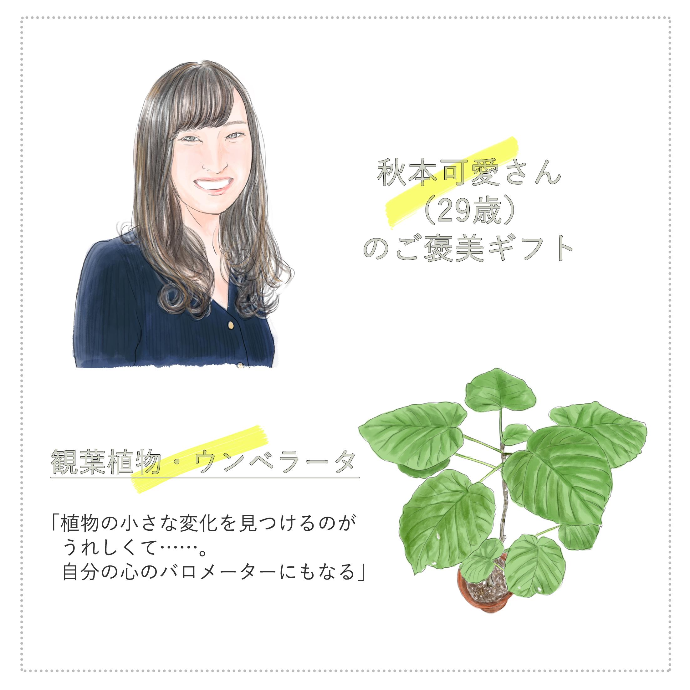 株式会社Join for Kaigoの代表取締役・秋本可愛さん(29歳)