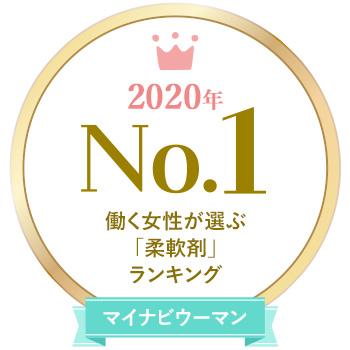 2020 ランキング 柔軟 剤