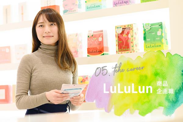 失敗してもめげない「てへキャリ」。ルルルン商品企画 山口美咲さんの働き方