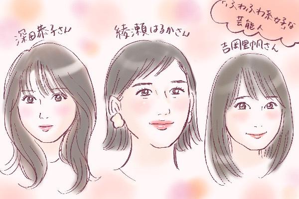 「ふわふわ系女子」な芸能人3人