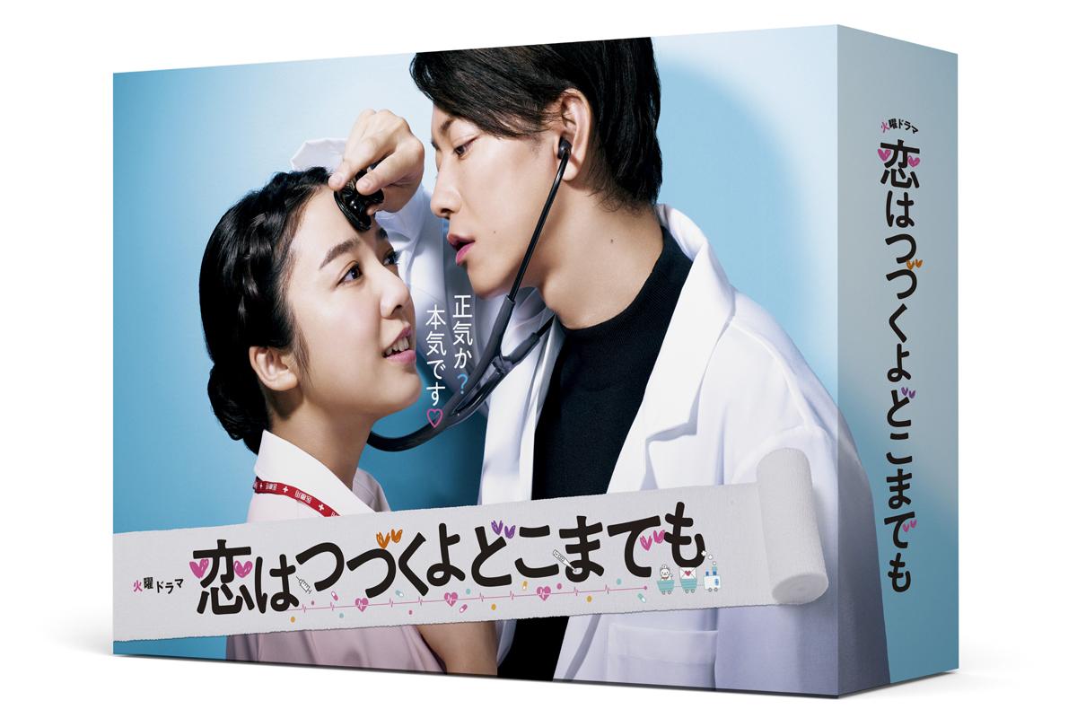 TBSドラマ「恋はつづくよどこまでも」Blu-ray&DVD発売決定。佐藤健さんら出演者の特典映像も