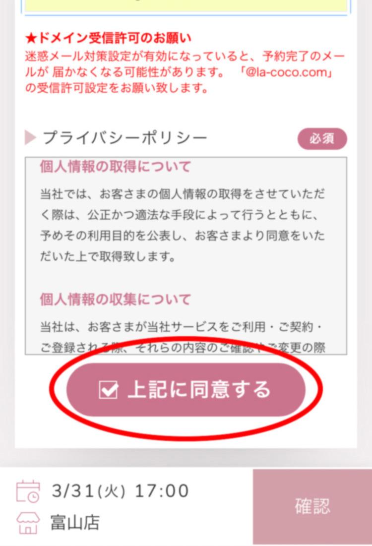 ラココ公式HP プライバシーポリシー