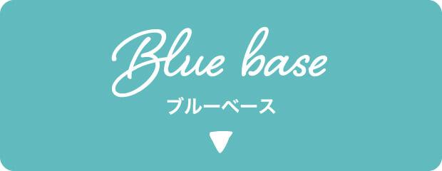 Blue base(ブルーベース)