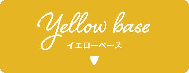 Yellow base(イエローベース)