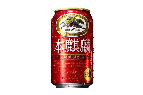 【プレゼント】キリンビール「本麒麟」350ml×24本【3名様】