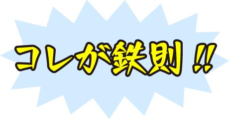 コレが鉄則!!