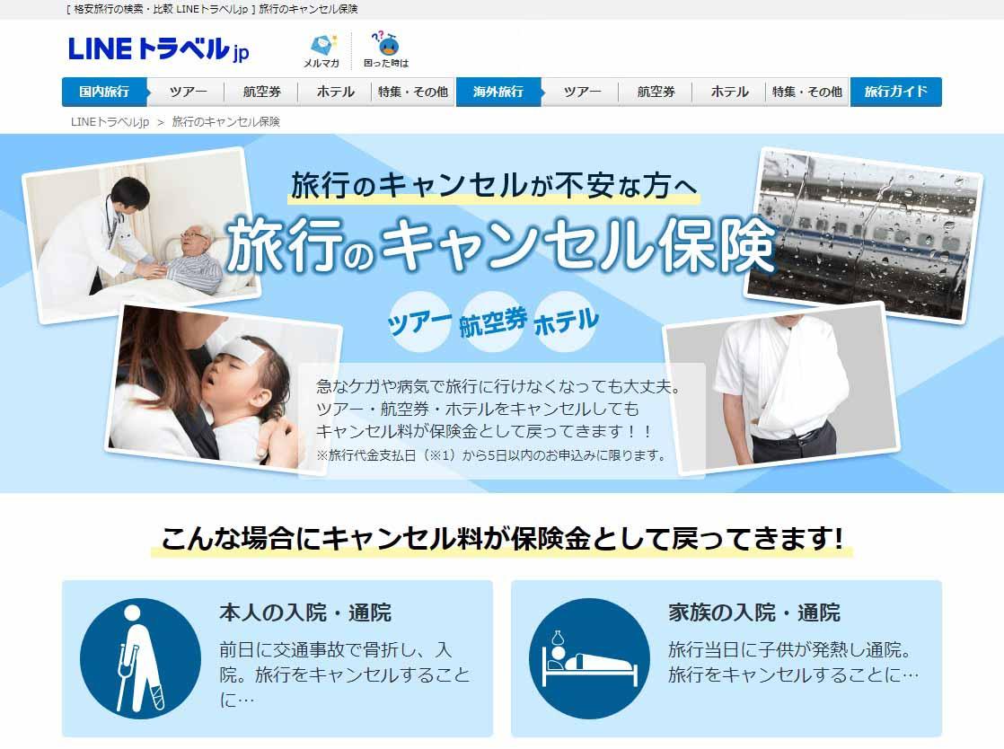 宿泊施設、航空券、ツアーの旅行キャンセル保険が販売開始