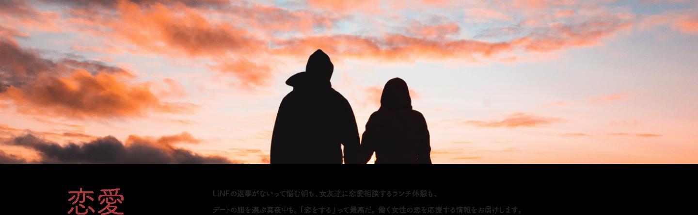 恋愛に関する男女の本音や、恋愛相談、恋愛テクニック、恋愛小説、占いなど「恋愛」に関する記事が集まったページです。