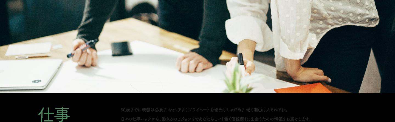 働き方・仕事のスキル・産休や育休の取り方・人間関係のお悩み解決など「仕事」に関する記事が集まったページです。