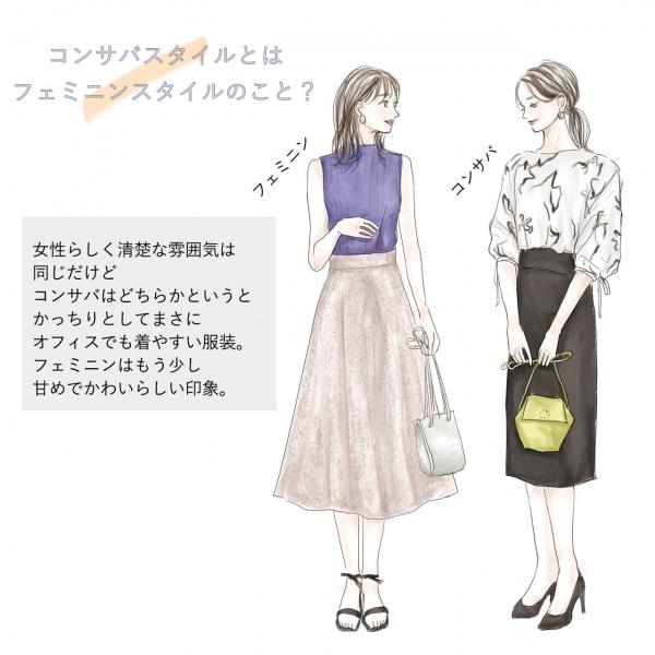 コンサバファッションとフェミニンスタイルの違い