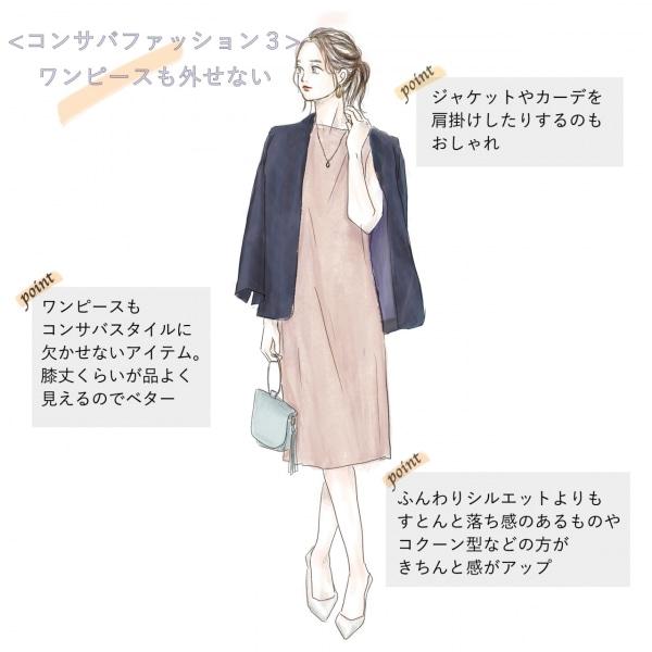 コンサバファッションの特徴(3)ワンピースも外せない!