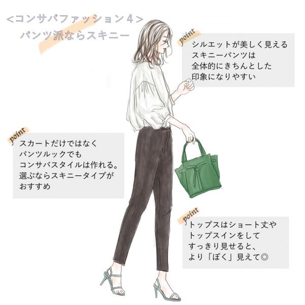 コンサバファッションの特徴(4)パンツ派ならスキニー