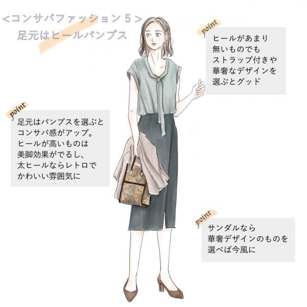 コンサバファッションの特徴(5)足元はヒールパンプスで決まり