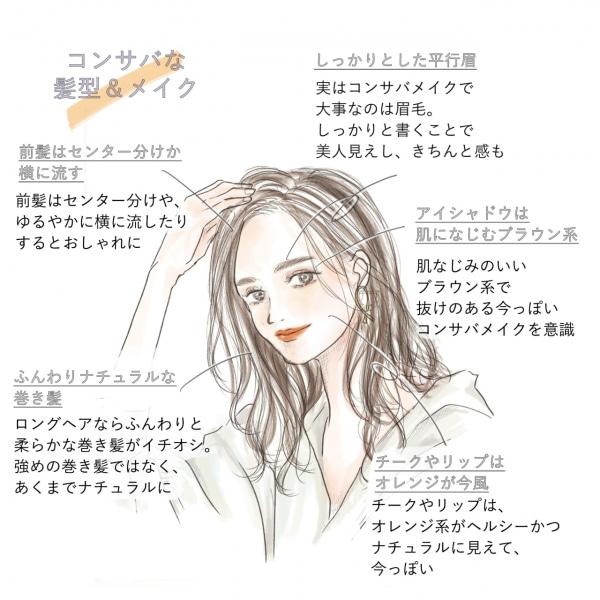 コンサバな髪型&メイク