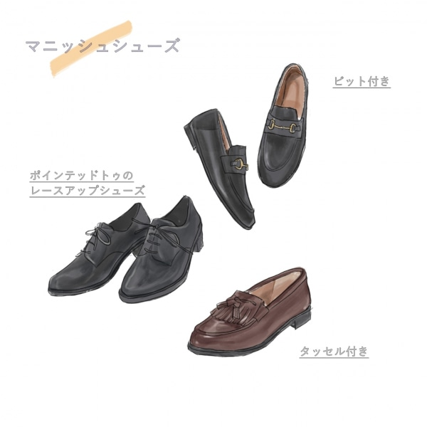 マニッシュファッション(5)マニッシュシューズ(おじ靴)で完成