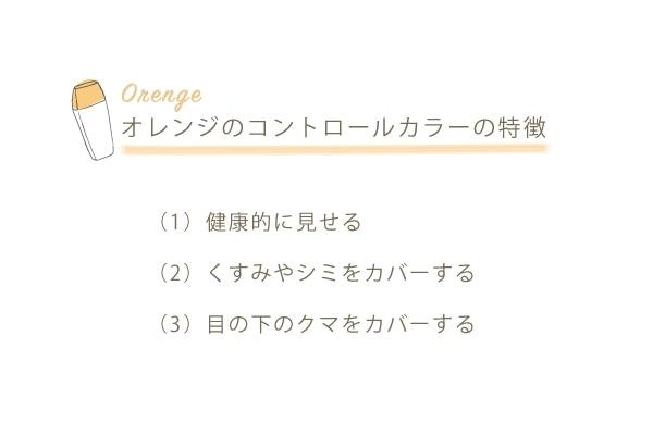 オレンジのコントロールカラーの特徴
