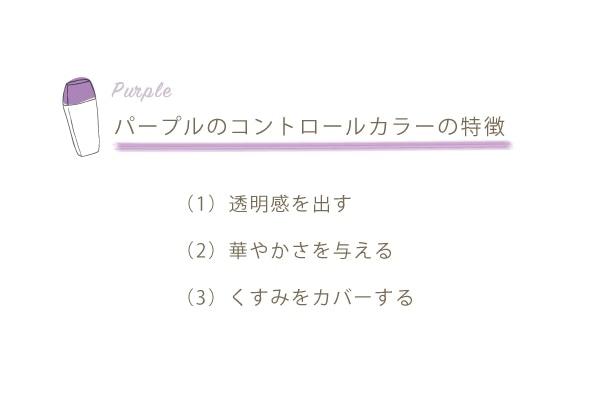 パープルのコントロールカラーの特徴