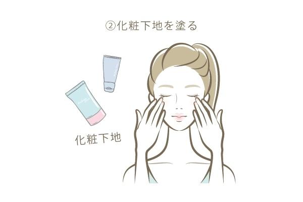 (2)化粧下地を塗る
