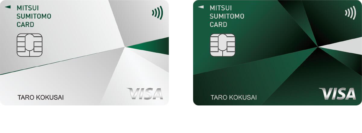 三井住友カード 「先進」と「安心」を備えた充実の一枚