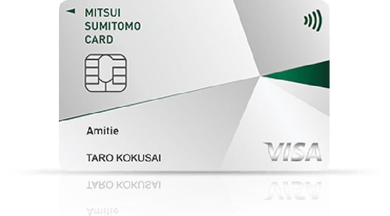 三井住友カード アミティエ 旅行保険が充実!ケータイ利用料はポイント2倍