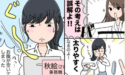 """夕方の""""ガマン""""が太る要因に!? 誤解されがちな間食 #プロに聞く正しい食事"""