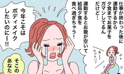 【プロが解説】空腹のガマン、実はNG!? ボディメイクの強い味方「つなぎ食」って?
