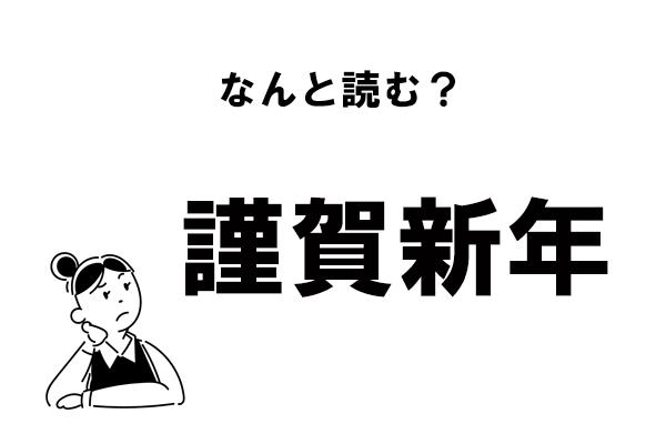 【お正月漢字】読める? 「謹賀新年」の正しい読み方