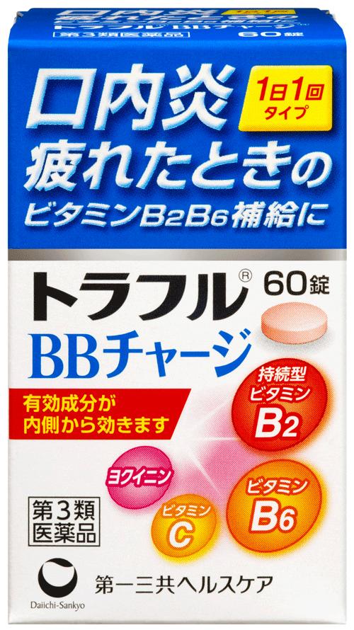 商品イメージ「トラフルBBチャージ」