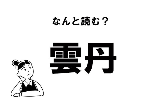 【難読】くも……? 実は知らない「雲丹」の読み方
