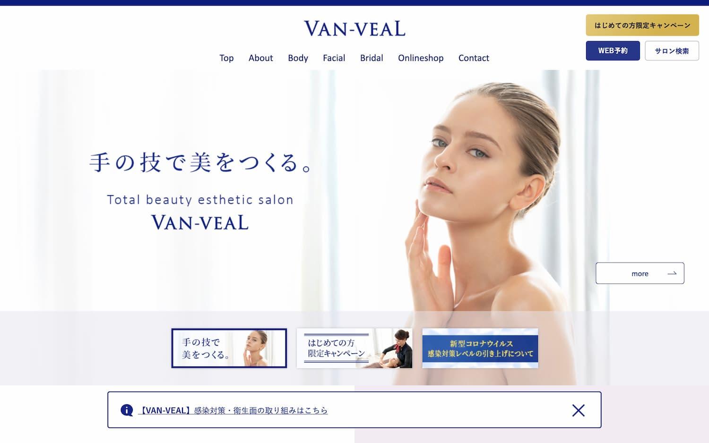 ヴァンべールの公式サイトTOPページ