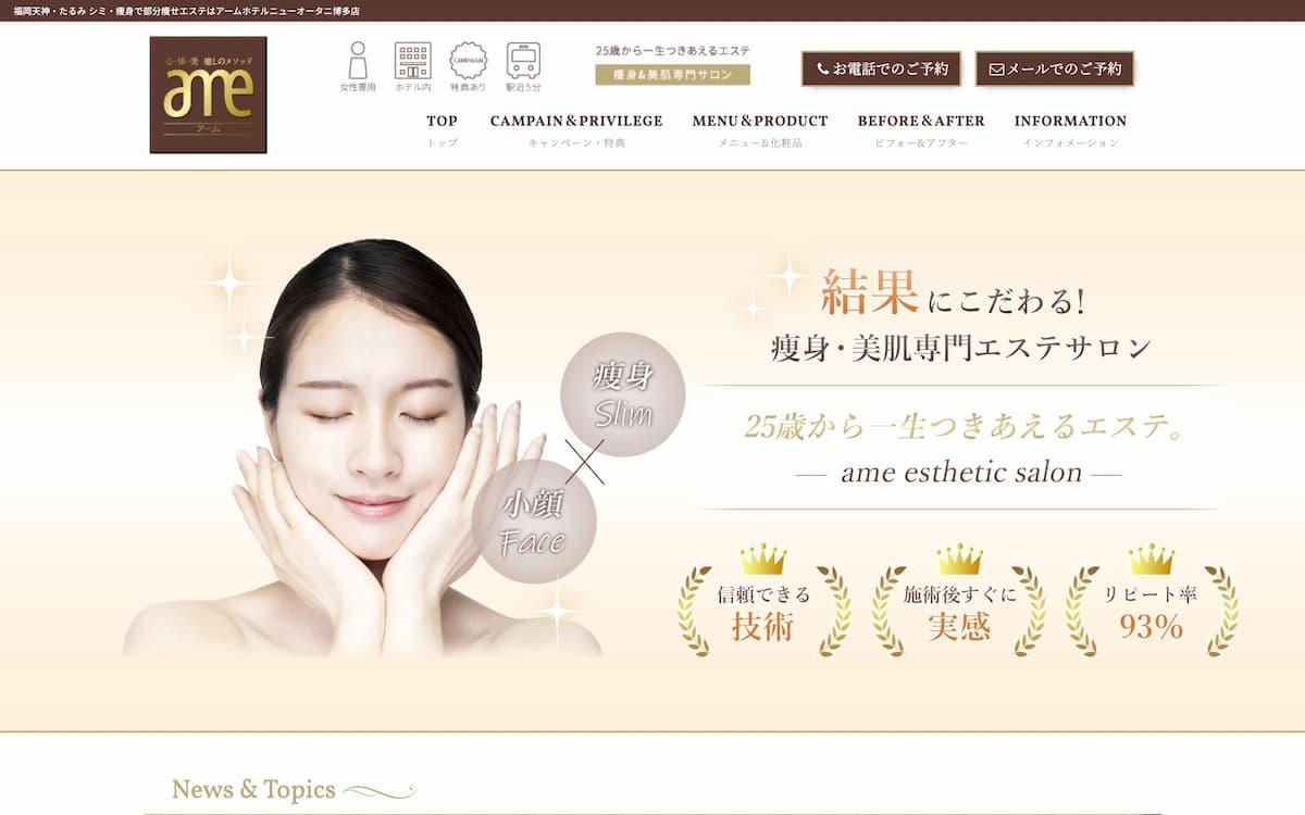 ameホテルニューオータニ博多店の公式サイトTOPページ
