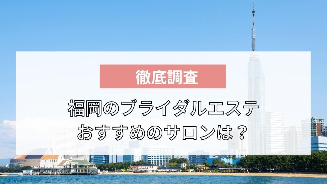 福岡のブライダルエステおすすめ8選