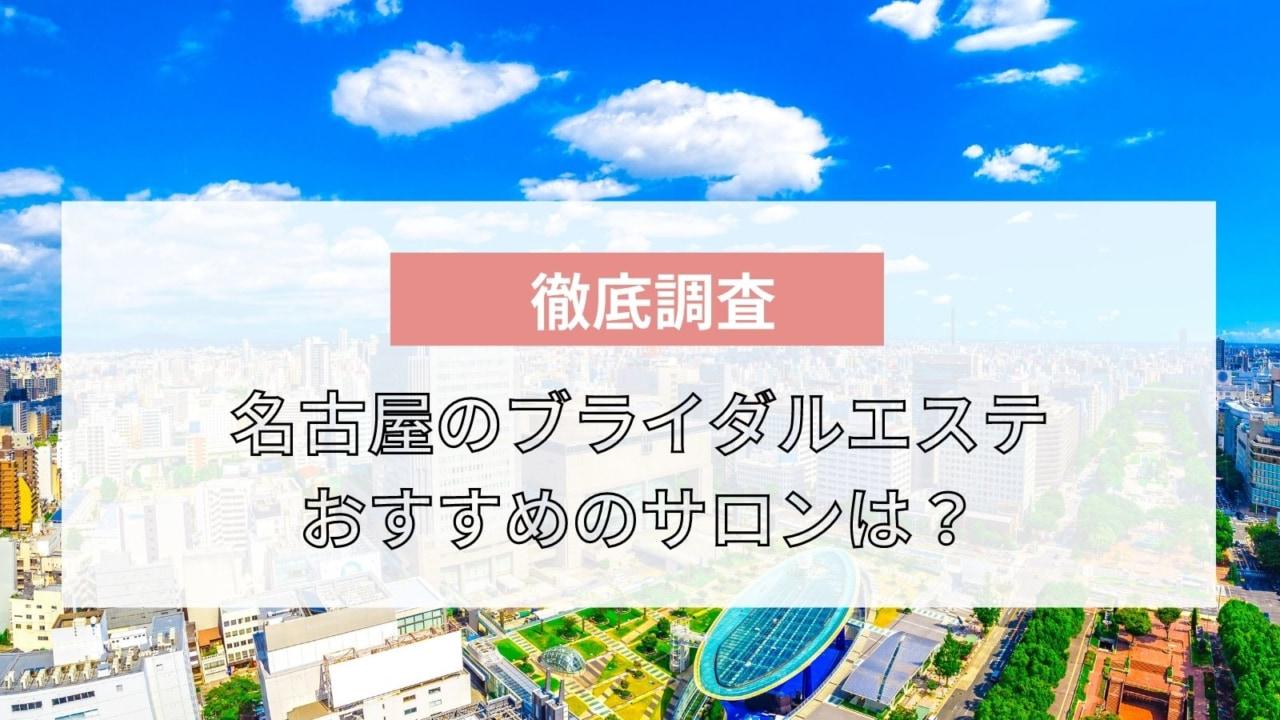 名古屋のブライダルエステおすすめ10選