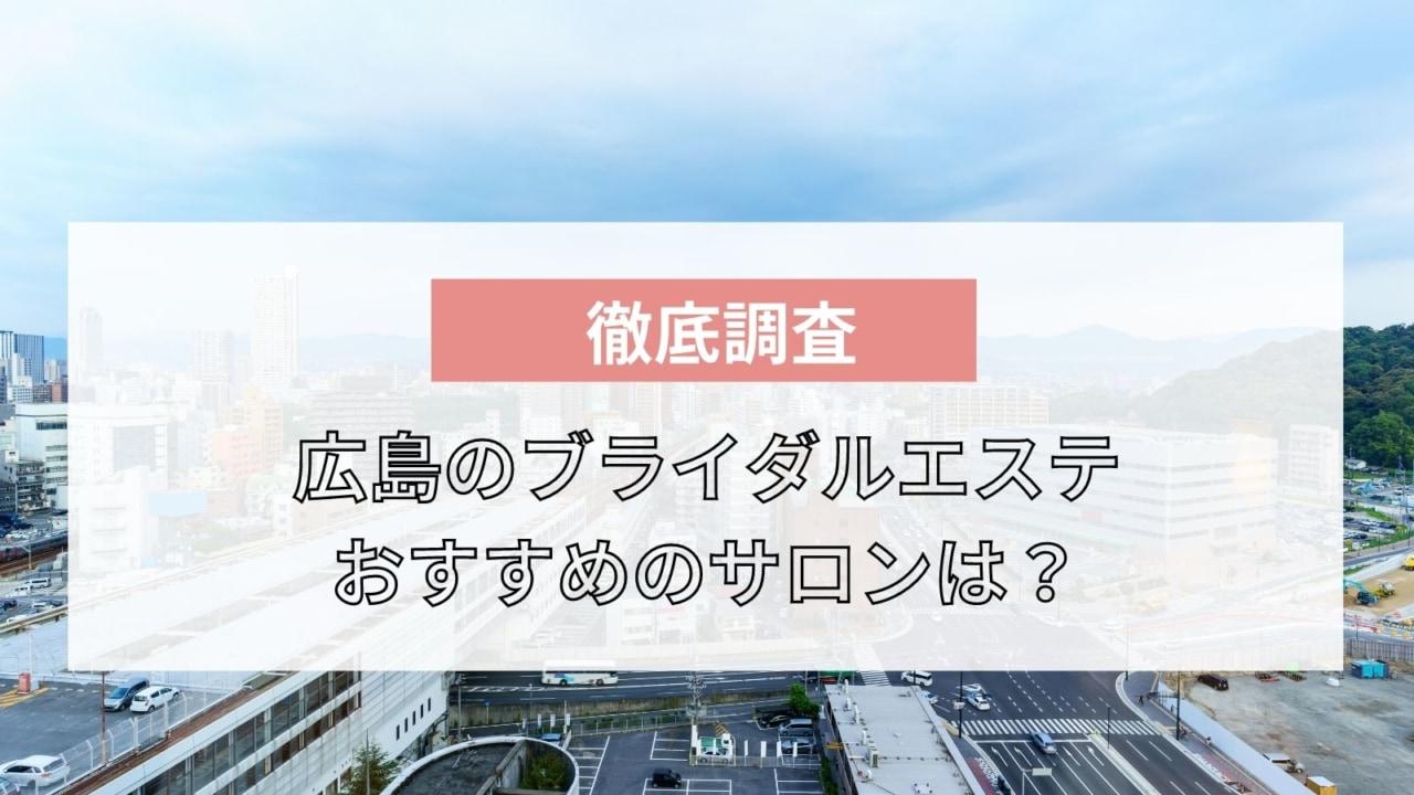 広島のおすすめブライダルエステ