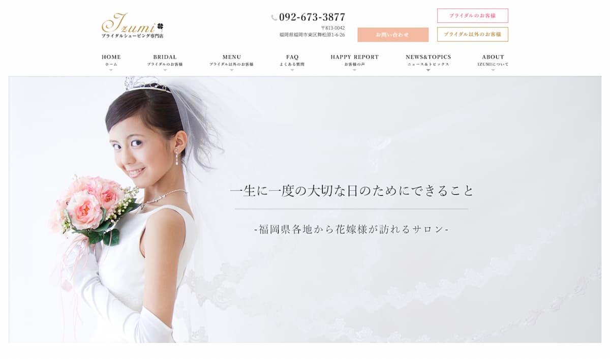 ブライダルエステ・シェービング専門店 IZUMIの公式サイトTOPページ