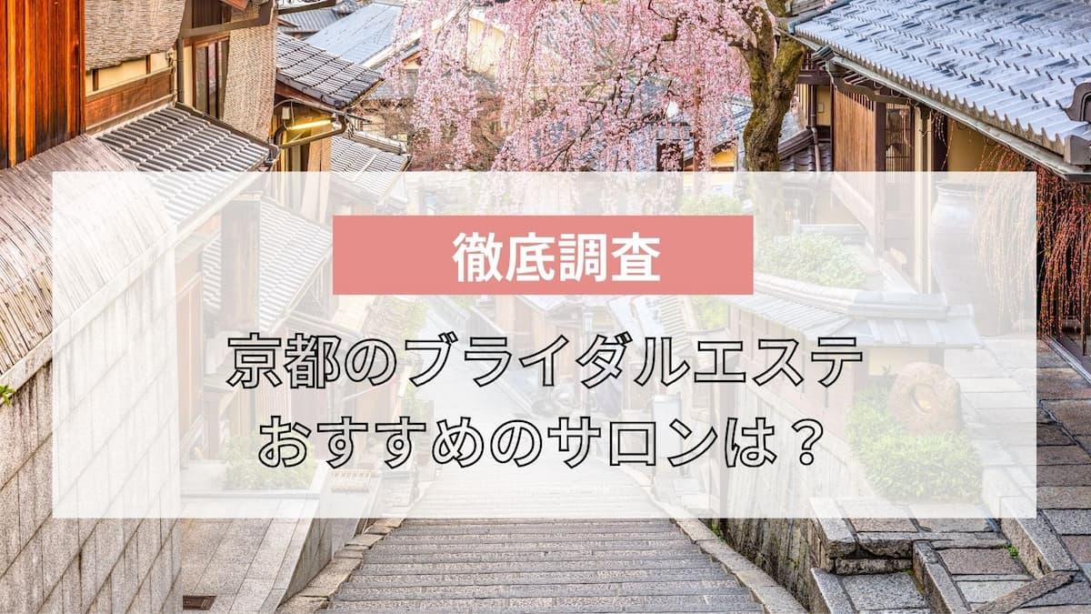 京都のブライダルエステ
