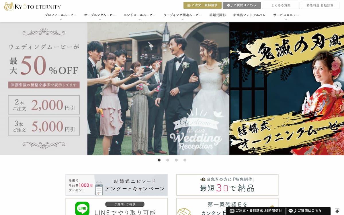 京都エタニティの公式サイトTOPページ