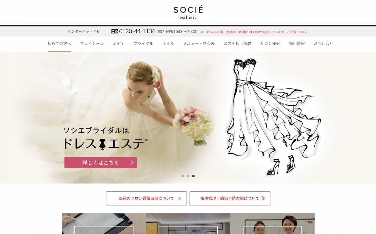ソシエの公式サイトTOPページ