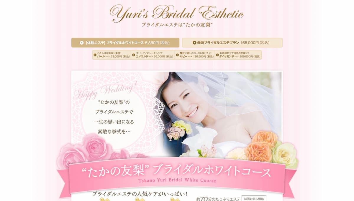 たかの友梨ビューティクリニックの公式サイトTOPページ