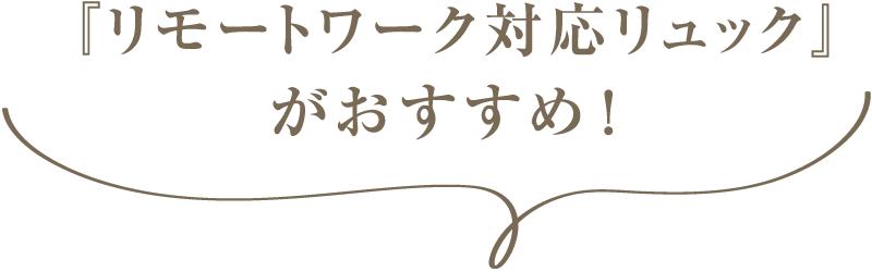 『リモートワーク対応リュック』がおすすめ!