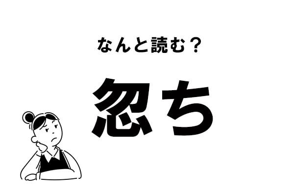 【難読】なんて読む? 「忽ち」の正しい読み方
