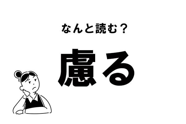 【難読】なんと読む? 「慮る」の正しい読み方