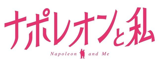 「イケメンシリーズ」スタッフによる初の実写映画『ナポレオンと私』が公開決定