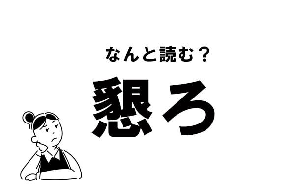 """【難読】""""こんろ""""じゃない! 「懇ろ」の正しい読み方"""