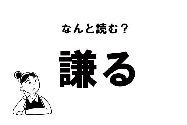 """【難読】""""けんる""""って何? 「謙る」の正しい読み方"""