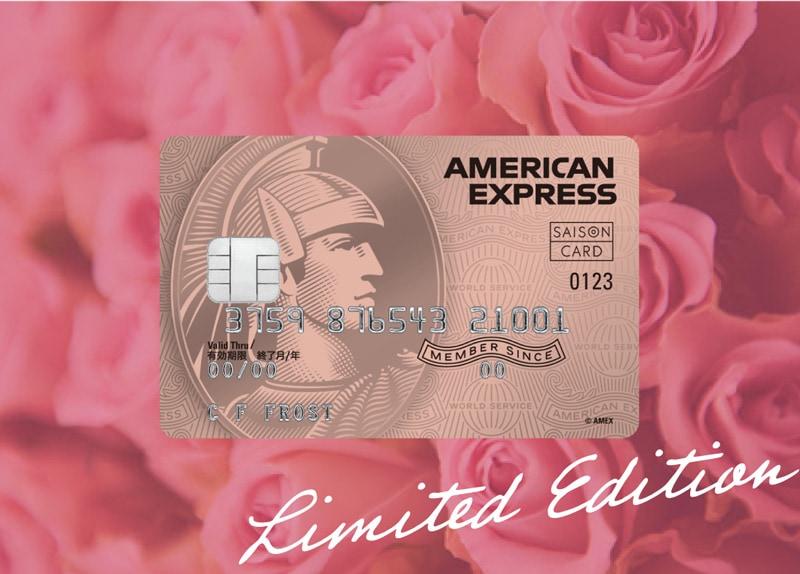 毎月が特典の嵐。『SAISON ROSE GOLD AMERICAN EXPRESS® CARD』の申込は6月30日まで!