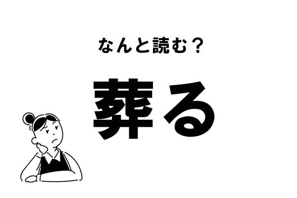 """【難読】""""そうる""""じゃない? 「葬る」の正しい読み方"""