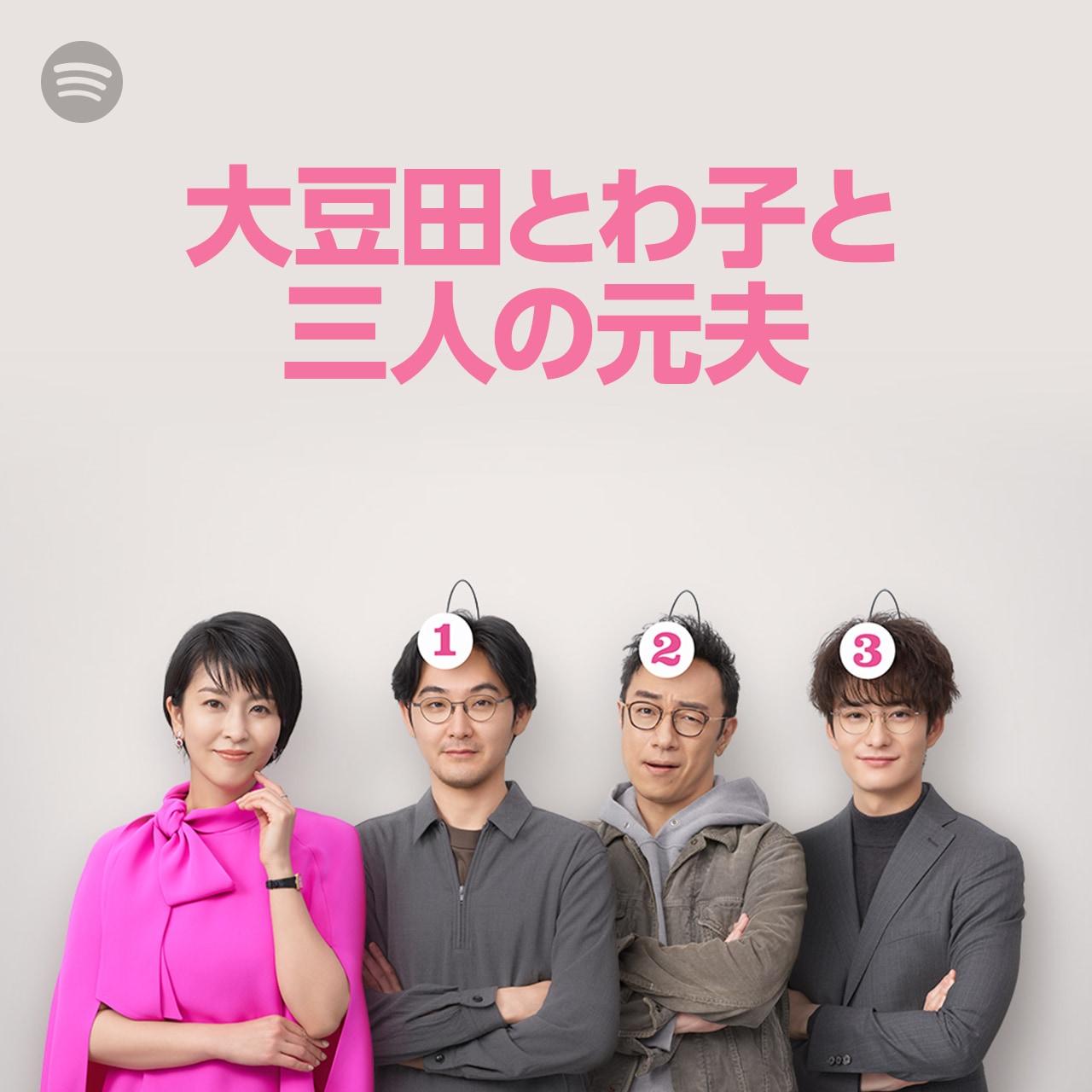 『大豆田とわ子』の世界を追体験! Spotify初となるボイス入り公式プレイリストが公開